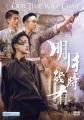 Ming yue ji shi you = Our time will come