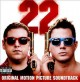 22 Jump Street : original motion picture soundtrack.