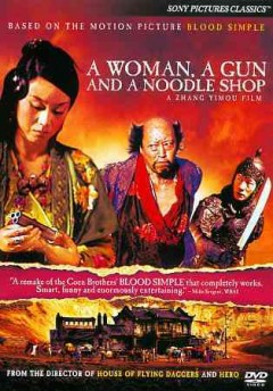 A woman, a gun, and a noodle shop [videorecording (DVD)]