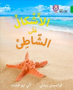 الاشكال على الشاطئ = Shapes on the seashore / al-Ashkāl ʻalá al-shāṭi' = Shapes on the seashore