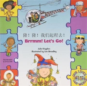 Brrmm! Let's go! = 隆! 隆! 我们起程去! / Brrmm! Let's go! = Long! Long! Wo men qi cheng qu!