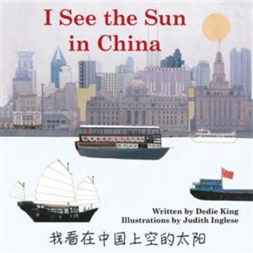 I see the sun in China = 我看在中囯上空的太阳 / I see the sun in China = Wo kan zai Zhongguo shang kong de tai yang