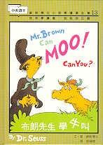 布朗先生學牛叫 = Mr. Brown can moo! can you? / Bulang xian sheng xue niu jiao