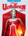 Ultraman. Complete series 03, Ultraseven