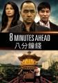 8 minutes ahead [videorecording (DVD)] = Ba fen zhong qian
