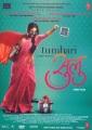 Tumhari Sulu [videorecording (DVD)]