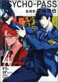 Psycho-pass : Inspector Shinya Kogami. Volume four