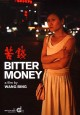 苦錢 = Bitter money / Ku qian = Bitter money