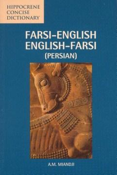 Farsi-English/English-Farsi (Persian) cover image