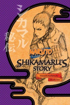 Shikamaru's story : a cloud drifting in the silent dark cover image