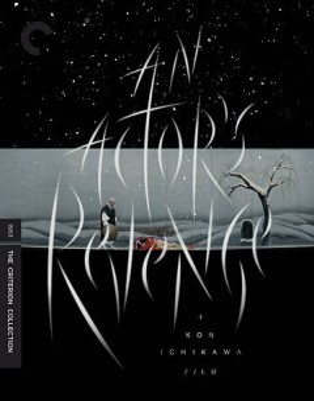 Actor's revenge Yukinojō henge cover image