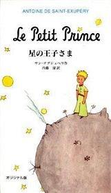 Hoshi no ōjisama = Le petit prince cover image