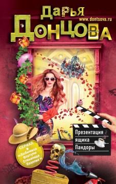 Prezentat︠s︡ii︠a︡ i︠a︡shchika Pandory cover image