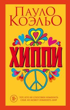 Khippi cover image