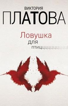 Lovushka dli︠a︡ ptit︠s︡ cover image