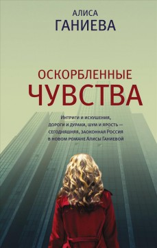 Oskorblennye chuvstva : roman cover image