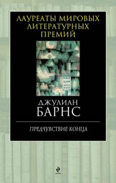 Predchuvstvie kon︠t︡sa cover image