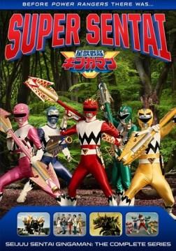 Super sentai. Seijuu sentai gingaman, the complete series cover image