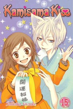 Kamisama kiss. 15 cover image