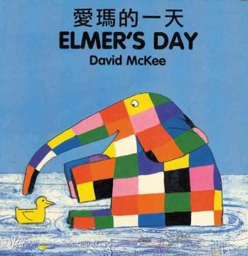 Aima de yi tian = Elmer's day cover image
