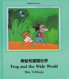 Qing wa he liao kuo shi jie = Frog and the wide world cover image