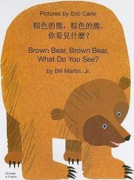 Zong se de xiong, zong se de xiong, ni kan jian shen me? = Brown Bear, Brown Bear, what do you see? cover image