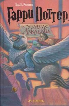 Garri Potter i uznik Azkabana cover image