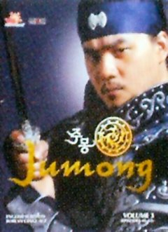 Jumong. Volume 3, Episodes 41-61 cover image