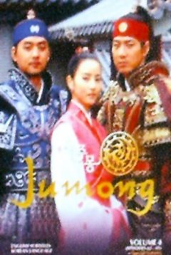 Jumong. Volume 4, Episodes 62-81 cover image