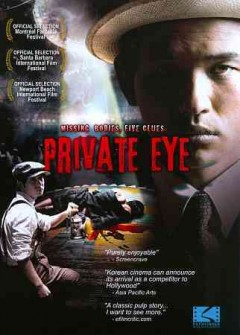 Private eye Geurimja sarin cover image