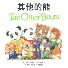 Qi ta de xiong : the other bears cover image