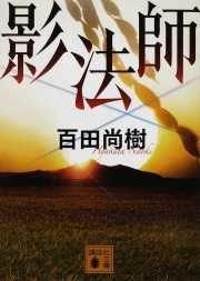 Kagebōshi cover image