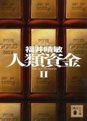Jinrui shikin : 2 cover image