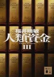 Jinrui shikin : 3 cover image