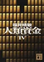 Jinrui shikin : 4 cover image