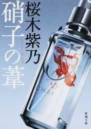 Garasu no ashi cover image