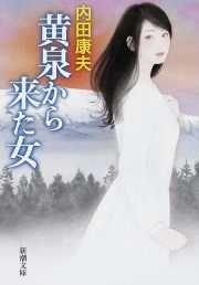 Yomi kara kita onna cover image