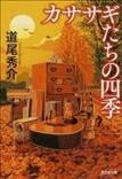 Kasasagitachi no shiki cover image