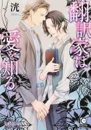 Hon'yakuka wa ai o shiru cover image