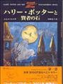 Harī Pottā to kenja no ishi = Harry Potter and the philosopher's stone cover image