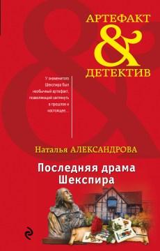 Posledni︠a︡i︠a︡ drama Shekspira cover image