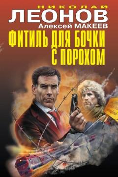 Fitilʹ dli︠a︡ bochki s porokhom cover image