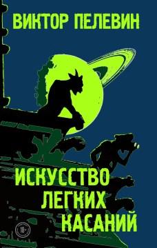 Iskusstvo legkikh kasaniĭ cover image