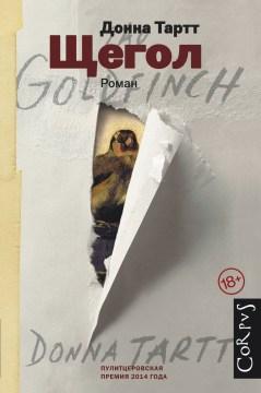 Shchegol cover image