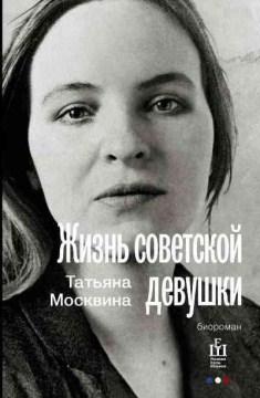 Zhiznʹ sovetskoĭ devushki : bioroman cover image