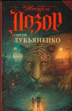 Shestoĭ dozor cover image