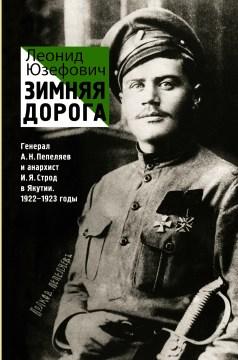 Zimni︠a︡i︠a︡ doroga : General A. N. Pepeli︠a︡ev i anarkhist I. I︠A︡. Strod v I︠A︡kutii, 1922-1923 gody : dokumentalʹnyĭ roman cover image