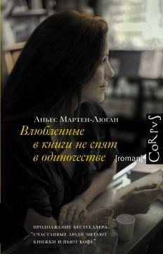 Vli︠u︡blennye v knigi ne spi︠a︡t v odinochestve : roman cover image