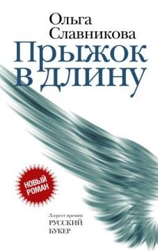 Pryzhok v dlinu : roman cover image