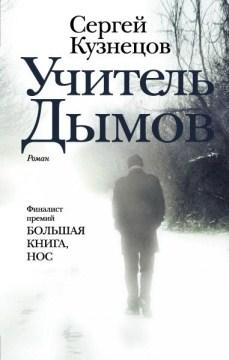 Uchitelʹ Dymov : roman cover image